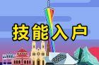 最新消息,告诉你2020年如何上广州户口原来是这么简单!