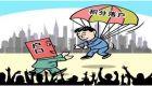 2020年广州户口条件门槛越来越高!