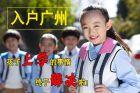 获得更简单的2020年上广州户口全攻略!