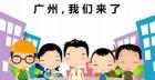 方便2020年上广州户口的最好方法!