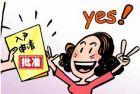 来自网络整理的全新2020年上广州户口攻略!