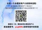 揭露2020年深圳入户详细流程办理技巧与秘诀!
